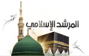 المرشد الإسلامي